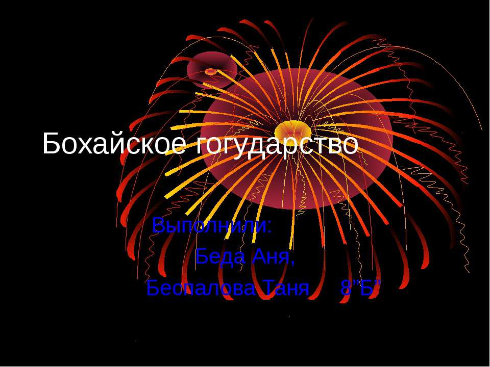 "Бохайское гогударство Выполнили: Беда Аня, Беспалова Таня 8""Б"""