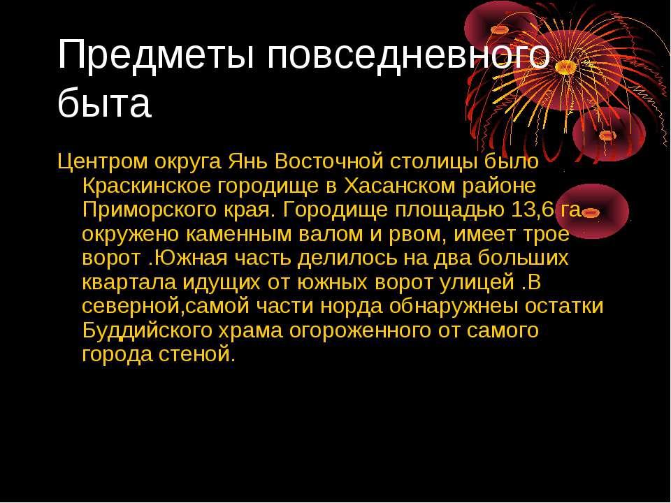 Предметы повседневного быта Центром округа Янь Восточной столицы было Краскин...