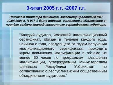 """3-этап 2005 г.г. -2007 г.г. """"Каждый аудитор, имеющий квалификационный сертифи..."""