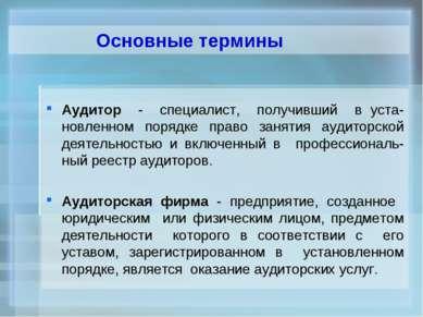 Основные термины Аудитор - специалист, получивший в уста-новленном порядке пр...