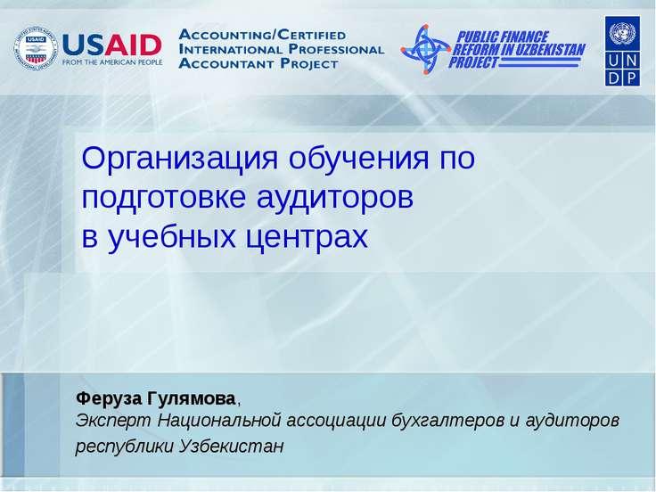 Организация обучения по подготовке аудиторов в учебных центрах Феруза Гулямов...