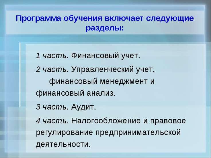 Программа обучения включает следующие разделы: 1 часть. Финансовый учет. 2 ча...