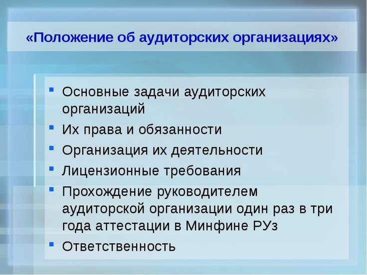 «Положение об аудиторских организациях» Основные задачи аудиторских организац...