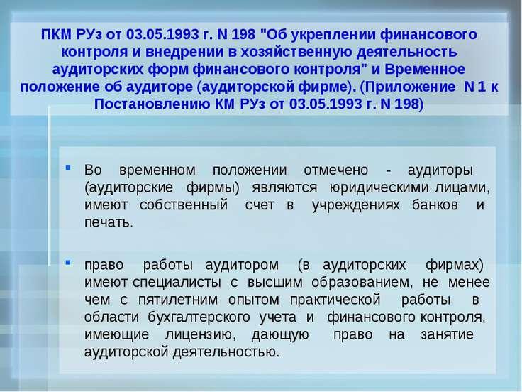 """ПКМ РУз от 03.05.1993 г. N 198 """"Об укреплении финансового контроля и внедрени..."""