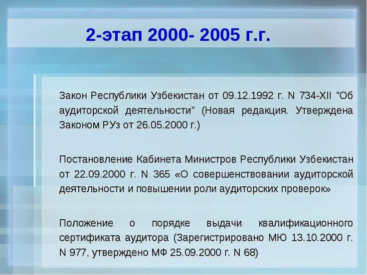 2-этап 2000- 2005 г.г. Закон Республики Узбекистан от 09.12.1992 г. N 734-XII...