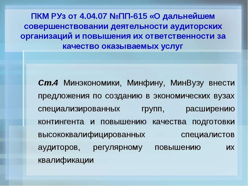ПКМ РУз от 4.04.07 №ПП-615 «О дальнейшем совершенствовании деятельности аудит...