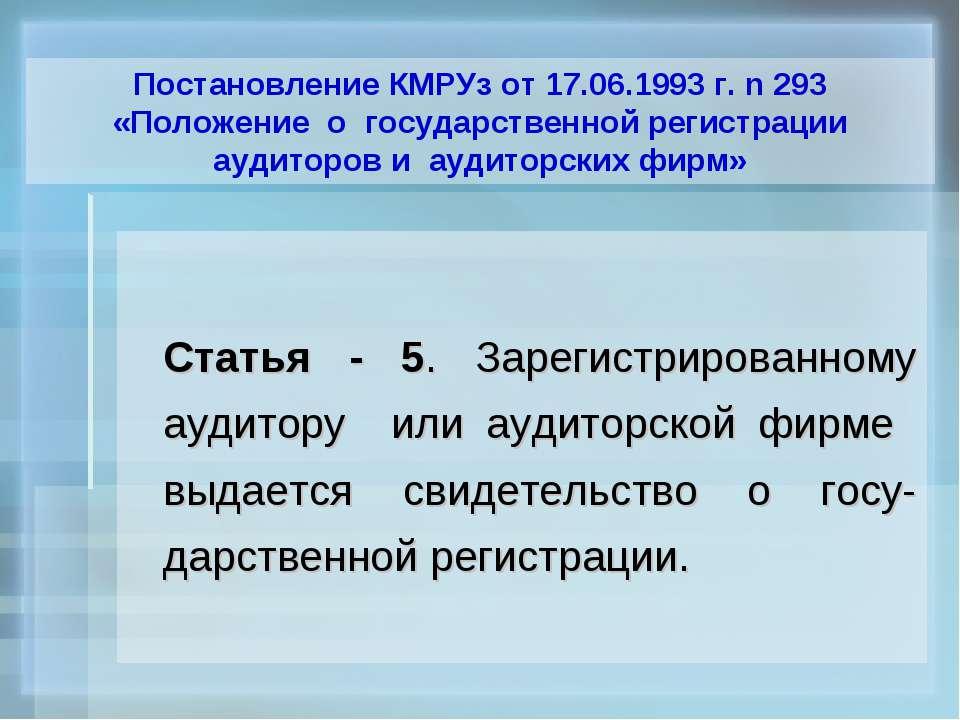 Статья - 5. Зарегистрированному аудитору или аудиторской фирме выдается свиде...