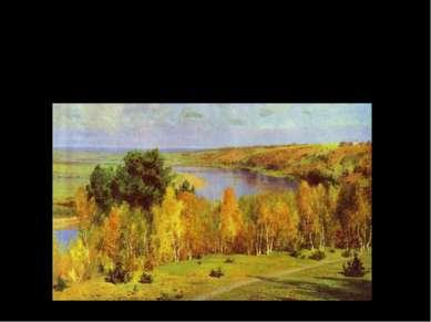 В.Поленов Есть в осени первоначальной Короткая, но дивная пора – Весь день ст...