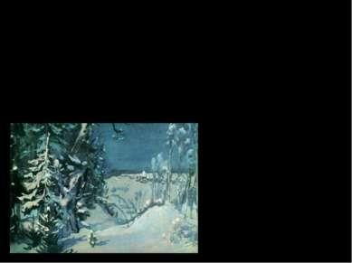 А.Васнецов Чародейкою Зимою Околдован, лес стоит – И под снежной бахромою, Не...
