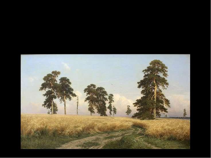 И.Шишкин Зреет рожь над жаркой нивой, И от нивы и до нивы Гонит ветер прихотл...