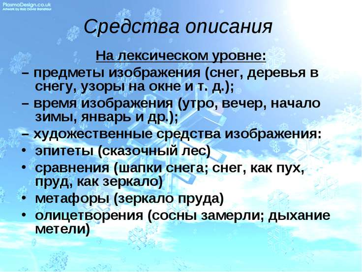 Средства описания На лексическом уровне: – предметы изображения (снег, деревь...