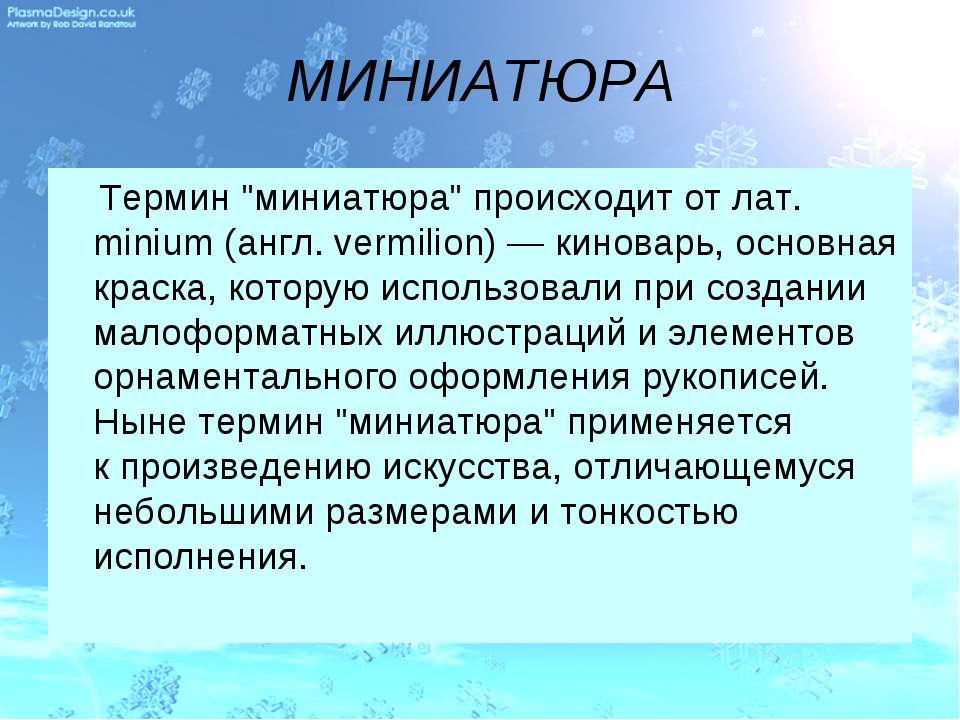 """МИНИАТЮРА Термин """"миниатюра"""" происходит отлат. minium (англ. vermilion)— ки..."""