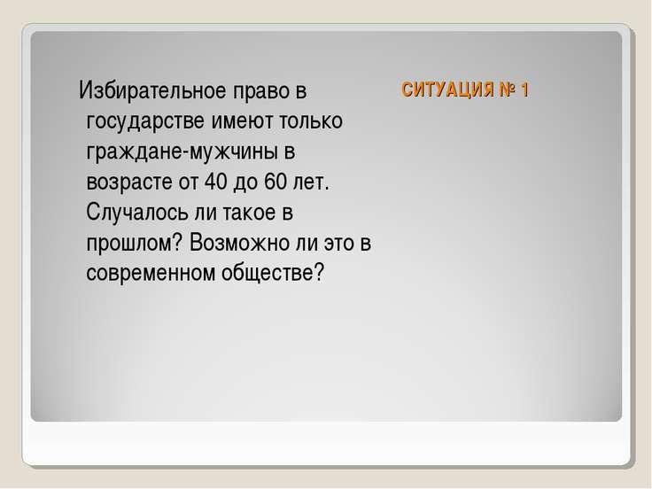СИТУАЦИЯ № 1 Избирательное право в государстве имеют только граждане-мужчины ...