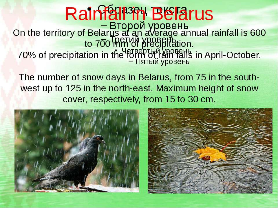 Rainfall in Belarus On the territory of Belarus at an average annual rainfall...