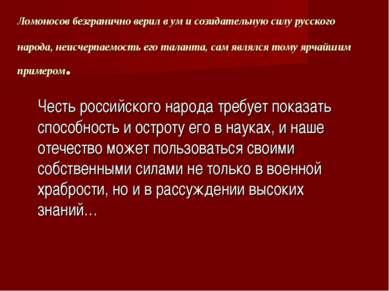 Ломоносов безгранично верил в ум и созидательную силу русского народа, неисче...