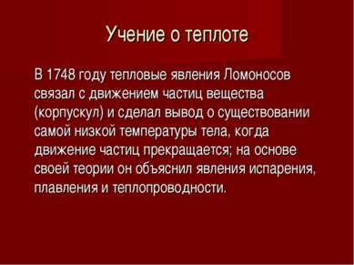 Учение о теплоте В 1748 году тепловые явления Ломоносов связал с движением ча...