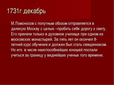 1731г декабрь М.Ломоносов с попутным обозом отправляется в далекую Москву с ц...