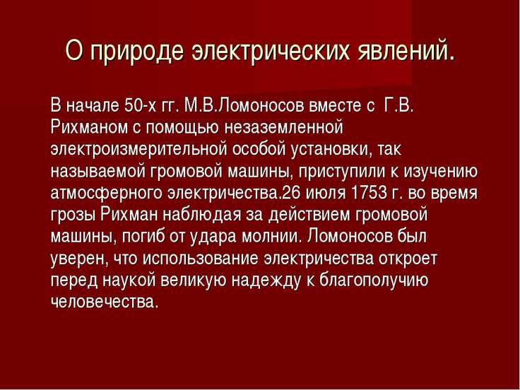 О природе электрических явлений. В начале 50-х гг. М.В.Ломоносов вместе с Г.В...