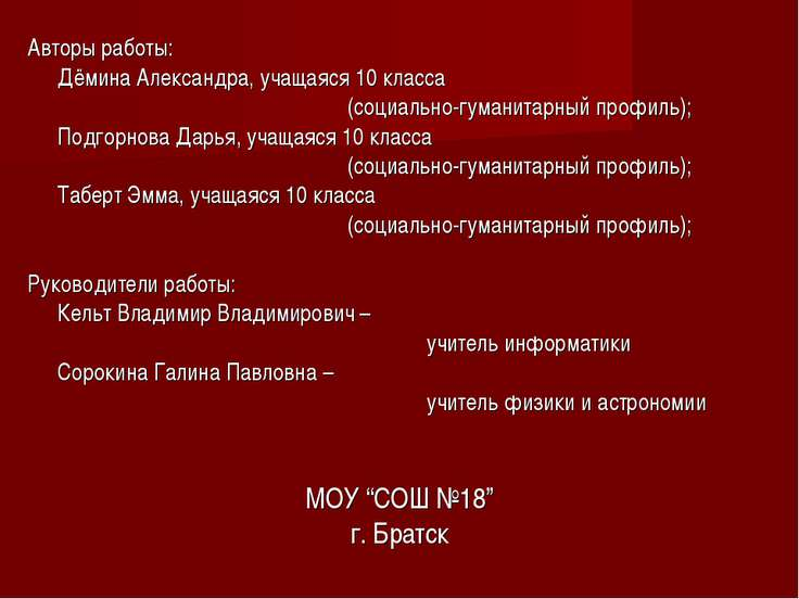 Авторы работы: Дёмина Александра, учащаяся 10 класса (социально-гуманитарный ...