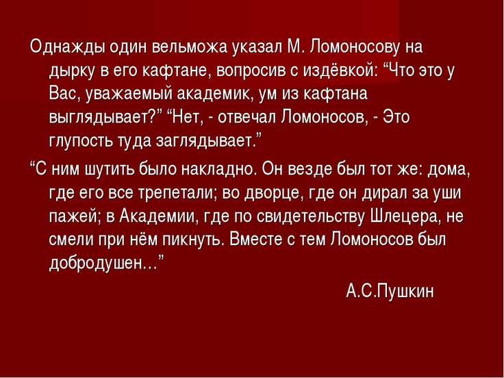 Однажды один вельможа указал М. Ломоносову на дырку в его кафтане, вопросив с...