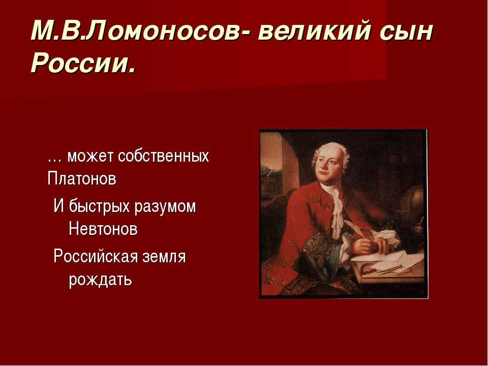 М.В.Ломоносов- великий сын России. … может собственных Платонов И быстрых раз...