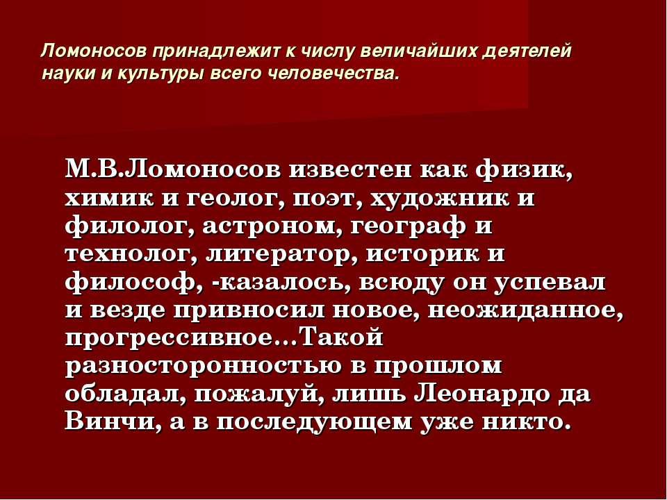 Ломоносов принадлежит к числу величайших деятелей науки и культуры всего чело...