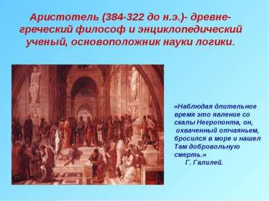 Аристотель (384-322 до н.э.)- древне-греческий философ и энциклопедический уч...