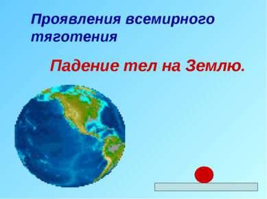 Падение тел на Землю. Проявления всемирного тяготения