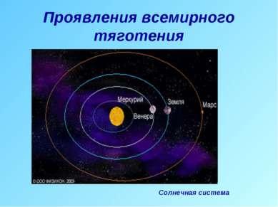 Проявления всемирного тяготения Солнечная система