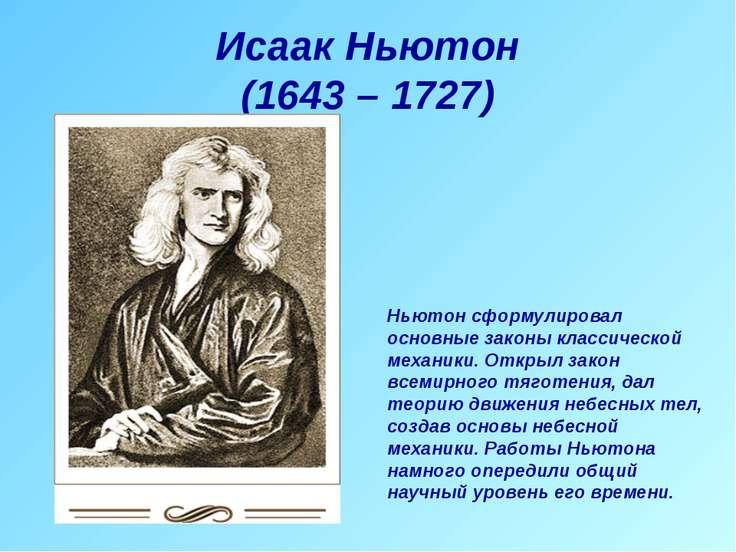 Исаак Ньютон (1643 – 1727) Ньютон сформулировал основные законы классической ...