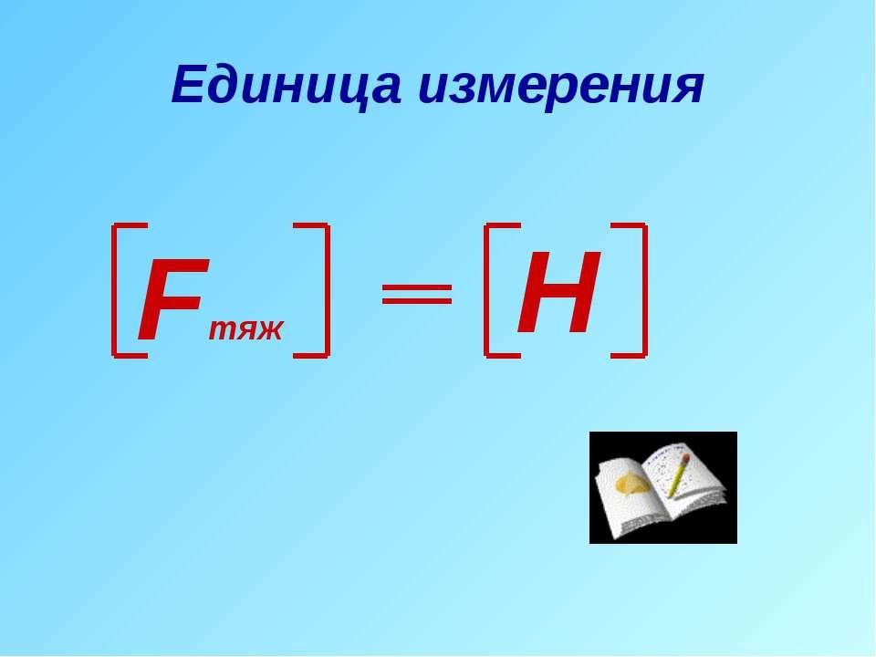 Единица измерения Fтяж