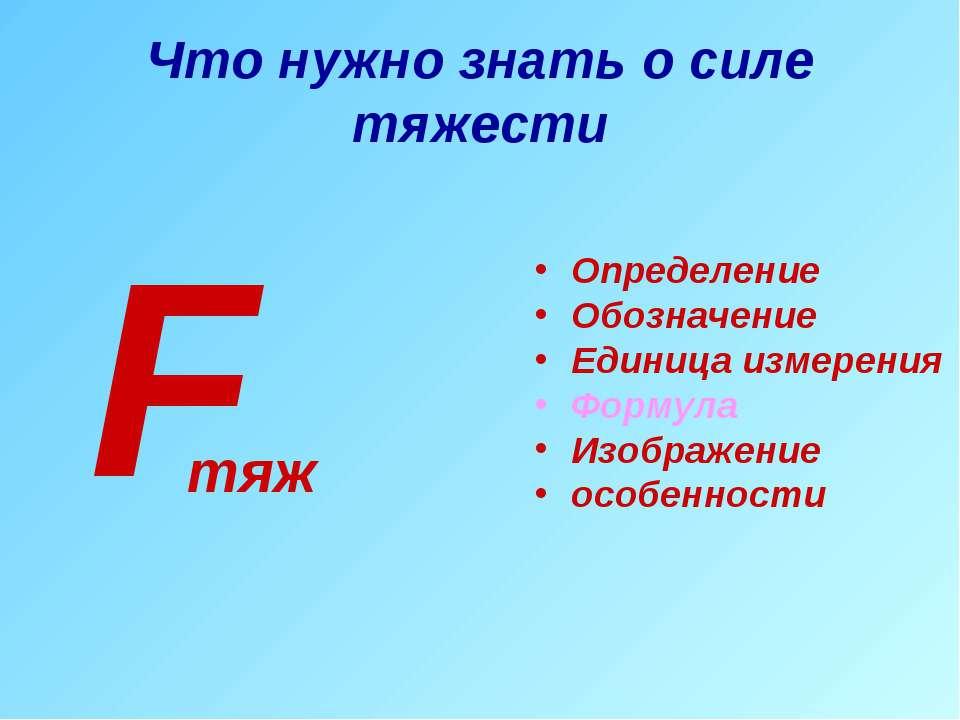 Что нужно знать о силе тяжести Определение Обозначение Единица измерения Форм...