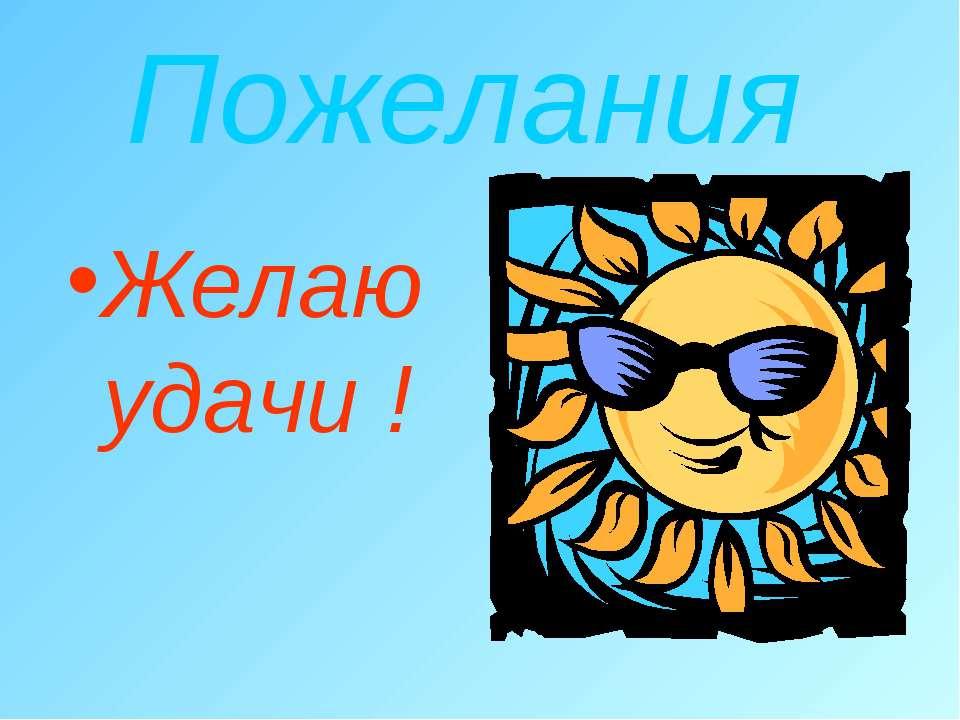 Пожелания Желаю удачи !