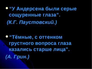 """""""У Андерсена были серые сощуренные глаза"""". (К.Г. Паустовский.) """"Тёмные, с отт..."""