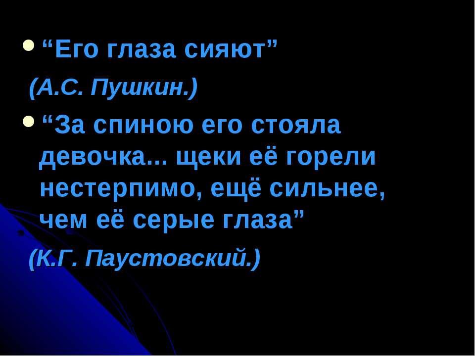 """""""Его глаза сияют"""" (А.С. Пушкин.) """"За спиною его стояла девочка... щеки её гор..."""