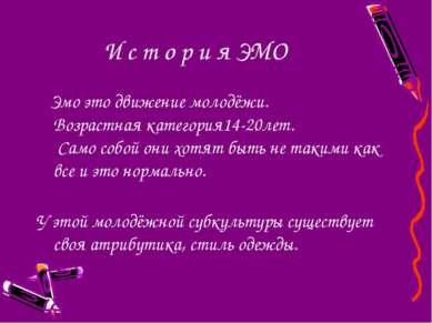 И с т о р и я ЭМО Эмо это движение молодёжи. Возрастная категория14-20лет. Са...