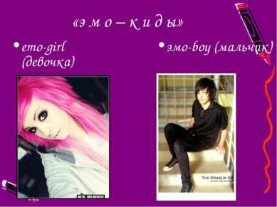 «э м о – к и д ы» emo-girl (девочка) эмо-boy (мальчик)