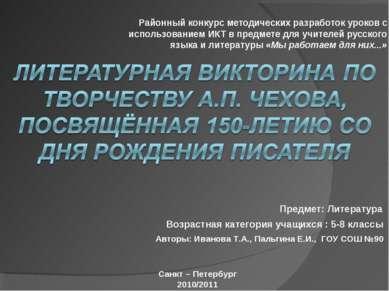 Районный конкурс методических разработок уроков с использованием ИКТ в пред...