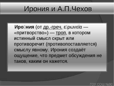 ГОУ СОШ №90 ГОУ СОШ №90