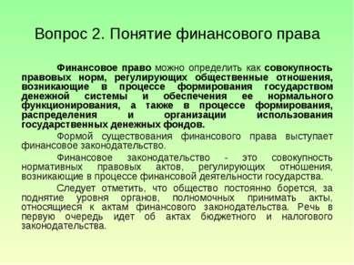 Вопрос 2. Понятие финансового права Финансовое право можно определить как сов...