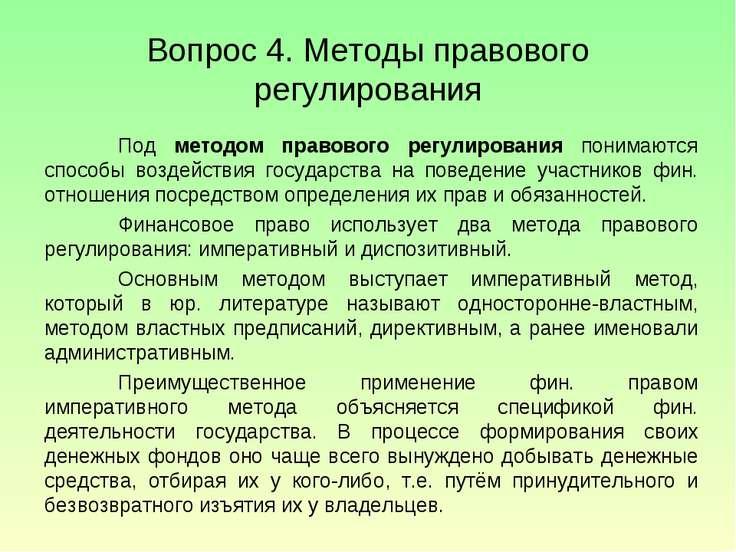 Вопрос 4. Методы правового регулирования Под методом правового регулирования ...