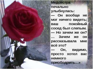 Медсестра печально улыбнулась: — Он вообще не мог ничего видеть; ваш покойный...