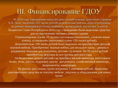 III. Финансирование ГДОУ В 2010 году учреждению качестве депутатской помощи д...