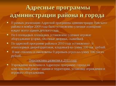 Адресные программы администрации района и города В рамках реализации Адресной...