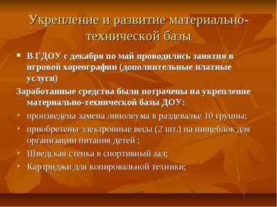 Укрепление и развитие материально-технической базы В ГДОУ с декабря по май пр...