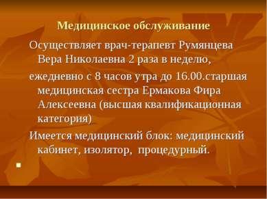 Медицинское обслуживание Осуществляет врач-терапевт Румянцева Вера Николаевна...