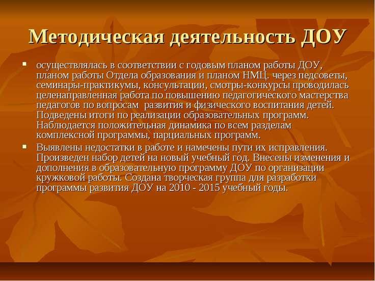 Методическая деятельность ДОУ осуществлялась в соответствии с годовым планом ...