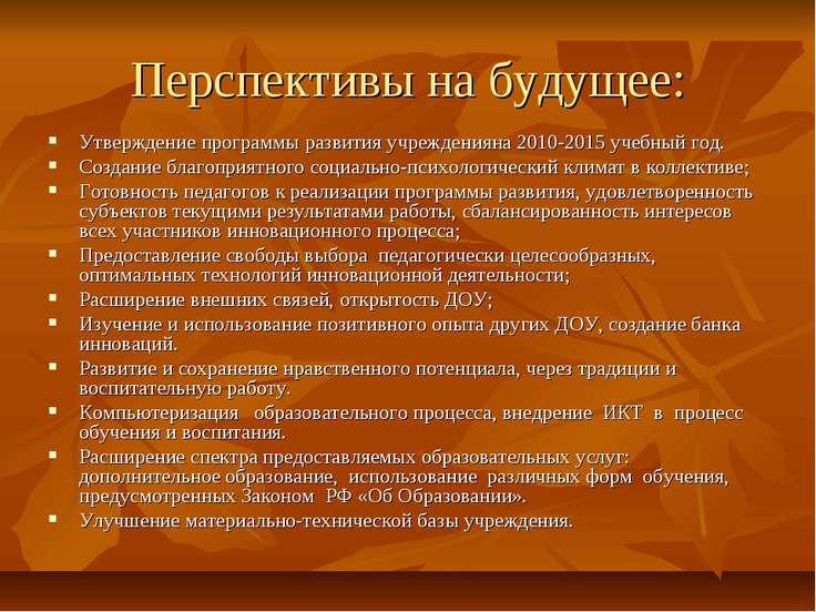 Перспективы на будущее: Утверждение программы развития учрежденияна 2010-2015...