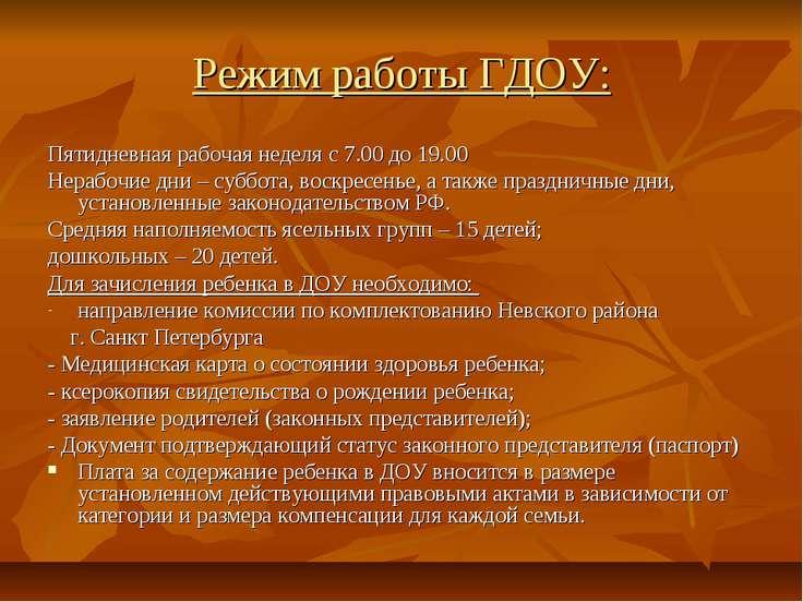 Режим работы ГДОУ: Пятидневная рабочая неделя с 7.00 до 19.00 Нерабочие дни –...