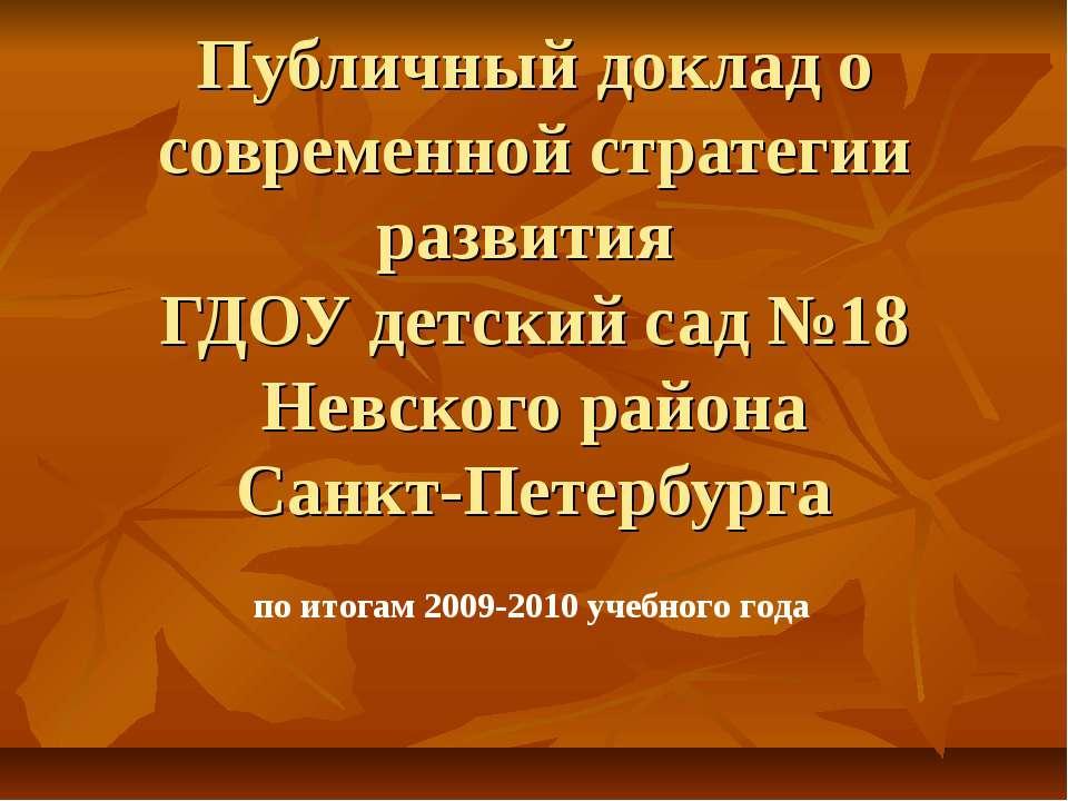 Публичный доклад о современной стратегии развития ГДОУ детский сад №18 Невско...